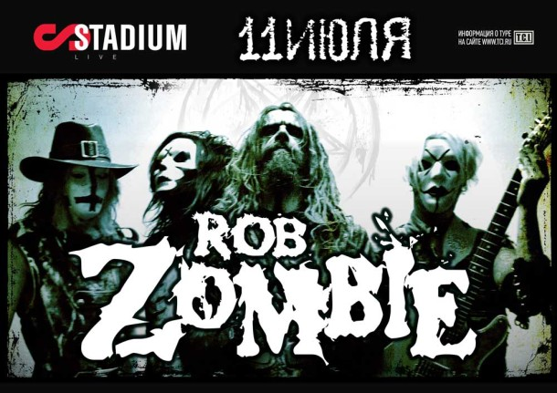 rob-zombie-moscow-11-07-2014