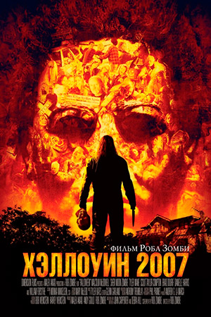 film-video-rob-zombie-halloween-dvd-2007