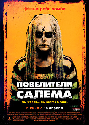 film-video-rob-zombie-the-lords-of-salem-dvd-2012