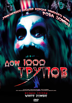 video-rob-zombie-house-of-1000-corpses-dvd-2003