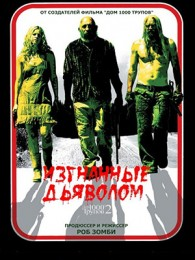 video-rob-zombie-the-devil-s-rejects-dvd-2005
